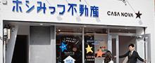 店舗/アクセス案内
